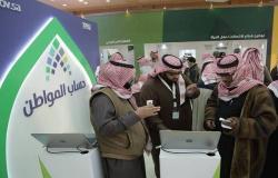 """السعودية.. """"حساب المواطن"""" يبدأ تطبيق تعديل ضوابط الدعم"""