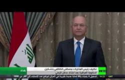 العراق.. اعتذار الزرفي وتكليف الكاظمي