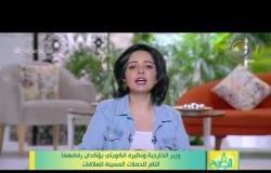 8 الصبح - وزير الخارجية و نظيره الكويتي يؤكدان رفضهما التام للحملات المسيئة للعلاقات
