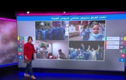 تصفيق وتحية لمرضى فيروس كورونا من الكوادر الطبية في العراق