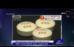 مصر تستطيع - رئيس وزراء اليابان : تم تجربة آفيجان على 120 حالة وثبت فاعليته في تحسنهم