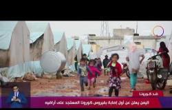 نشرة ضد كورونا - مخاوف من تفشي وباء كورونا في مناطق الصراع العربي