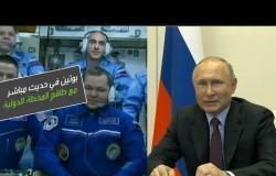 بوتين في حديث مباشر مع طاقم المحطة الدولية