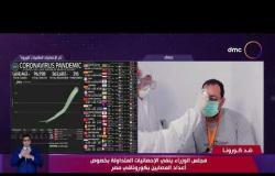 نشرة ضد كورونا - مجلس الوزراء ينفي الإحصائيات المتداولة بخصوص أعداد مصابي كورونا في مصر