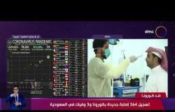 نشرة ضد كورونا - تسجيل 364 إصابة جديدة بكورونا و 3 وفيات في السعودية