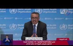 ضد كورونا -  مدير منظمة الصحة العالمية: الرفع السريع للحظر قد يؤدي لعواقب وخيمة