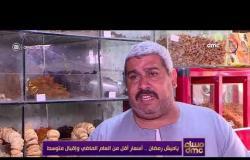 مساء dmc - ياميش رمضان.. اسعار اقل من العام الماضي و إقبال متوسط