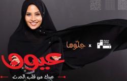 التواصل لتشجيع تنمية الذات عبر الإنترنت على امتداد العالم العربي