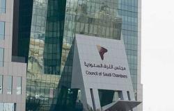 الغرف السعودية تدعو المنشآت للمشاركة في استفياء لتحديد آثار أزمة كورونا