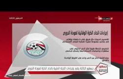 جمهور التالتة ينفرد بإجراءات اللجنة الطبية باتحاد الكرة لعودة الدوري