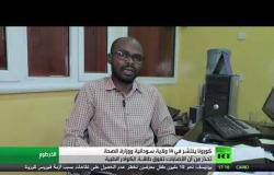 كورونا ينتشر في 14 ولاية سودانية ووزارة الصحة تحذر من أن الإصابات تفوق طاقـة الكوادر الطبية