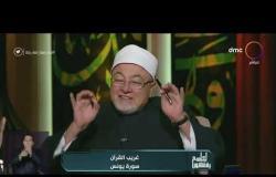 """لعلهم يفقهون - مصر الدولة الوحيدة التي ذُكرت في القرآن """"كدولة"""" والبلد الوحيد الذي سمع كلام الله"""