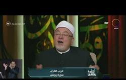 لعلهم يفقهون - الشيخ رمضان عبد الرازق: القرآن أمرنا بالصلاة في المنازل وأعطانا بشارة لذلك