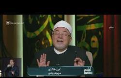 لعلهم يفقهون - الشيخ خالد الجندي: هذه الآية خارطة طريق الخروج من كورونا