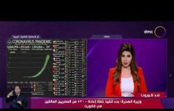 نشرة ضد كورونا - وزيرة الهجرة : بدء تنفيذ خطة إعادة 5300 من المصريين العالقين في الكويت