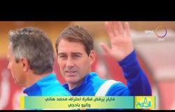 8 الصبح - آخر أخبار الرياضة بتاريخ 5/5/2020
