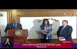 نشرة ضد كورونا - شكري: الدولة تعمل على عودة المصريين العالقين بالخارج في أسرع وقت