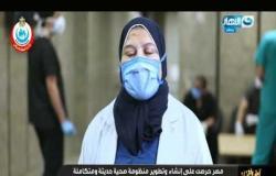 اخر النهار |  مصر أنشأت وطورت منظومة صحية حديثة ومتكاملة لمواجهة جائحة كورونا