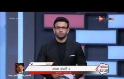 جمهور التالتة - وزير الشباب والرياضة  يوضح استعدادات مصر لاستضافة كأس العالم لكرة اليد 2021
