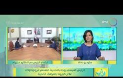 8 الصبح - الرئيس السيسي يوجه بالتحديث المستمر لبروتوكولات علاج كورونا بالمرافق الصحية