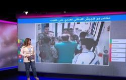 عناصر بالجيش اللبناني يصفعون طبيبا بمستشفى في طرابلس