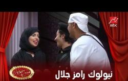 إسراء عبد الفتاح بنيولوك رامز جلال في #مسرح_مصر