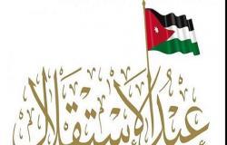 الأردنيون يحتفلون بالعيد الرابع والسبعين لاستقلال المملكة غداً