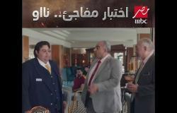 أصعب اختبار مفاجئ في الشغل.. آه صايع بس مش عليا