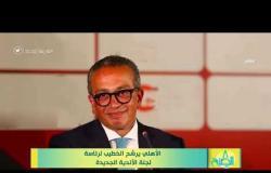 8 الصبح - آخر أخبار الرياضة بتاريخ 27/5/2020