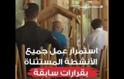 عودة صلاة الجماعة باستثناء مكة..خطة السعودية للتعايش مع كورونا