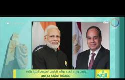 8 الصبح - رئيس وزراء الهند يؤكد للرئيس السيسي اعتزاز بلاده بعلاقتها الوثيقة مع مصر