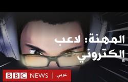 الرياضات الإلكترونية: قصة شاب مصري ربح 60 ألف دولار من مسابقة واحدة