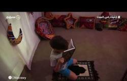 بعد استمرار غلق المساجد.. أسرة تصنع مُجسم مسجد في منزلها