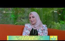 8 الصبح - أهمية تطعيمات الأطفال في ظل أزمة كورونا.. وكيف نحافظ على المناعة ضد العدوى؟