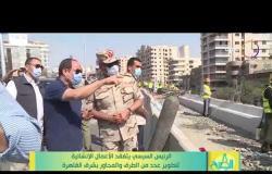 8 الصبح - الرئيس السيسي يتفقد الأعمال الإنشائية لتطوير عدد من الطرق و المحاور بشرق القاهرة