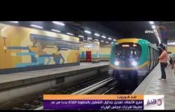 الأخبار - مترو الأنفاق: تعديل جداول التشغيل بالخطوط الثلاثة بدءا من غد تطبيقا لقرارات مجلس الوزراء
