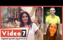 أولهم صورتها بمصر... حكاية 3 صورة تفخر بهم هبة طوجي
