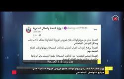 تحذير هام من وزارة الصحة للمصريين بسبب علاج فيروس كورونا