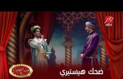 خروج محمد أنور وحمدي الميرغني عن النص و4 دقائق ضحك هيستيري