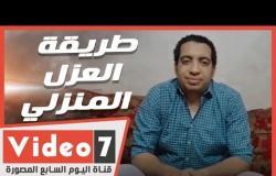 رئيس مكافحة العدوى بمستشفي ناصر يشرح طريقة العزل المنزلي