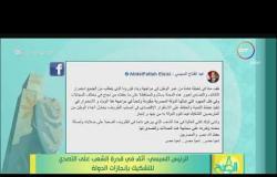 8 الصبح - الرئيس السيسي: أثق في قدرة الشعب على التصدي للتشكيك بإنجازات الدولة