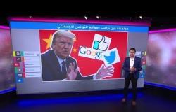 ترامب يفتح النار على مواقع التواصل