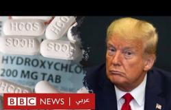 """هيدروكسي كلوروكين: هل """"دواء ترامب"""" فعال حقا في علاج فيروس كورونا؟"""