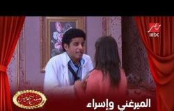 أنا بعشقك ..مشهد رومانسي لحمدي الميرغني وإسراء عبد الفتاح #مسرح_مصر