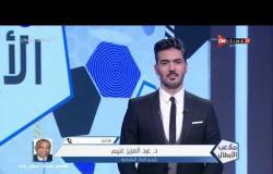 ملاعب الأبطال - مداخلة د.عبد العزيزغنيم رئيس اتحاد الملاكمة يوضح اهم تفصايل اسئناف الرياضة