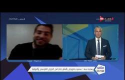 ملعب ONTime - محمد سند :تم الغاء الدوري الفرنسي لكرة اليد بسبب كورونا