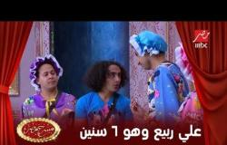 شوف شكل علي ربيع وهو 6 سنين #مسرح_مصر