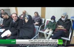 عودة العمل في إيران بجميع الموظفين