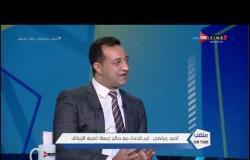 ملعب ONTime -  أحمد مرتضي : لم نتحدث مع صالح جمعة لضمه للزمالك