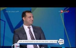 ملعب ONTime -  تعليق ناري منأحمد مرتضي : رمضان صبحي كان قريبا من التوقيع للزمالك  سنة 2015